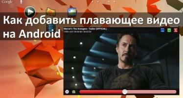 Как добавить плавающее видео на Android устройстве