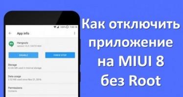 Как отключить любое приложение на MIUI 8 без Root