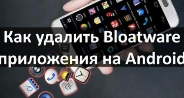 Как удалить Bloatware приложения на Android без Root