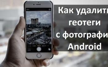 Как удалить геотеги с фотографий Android