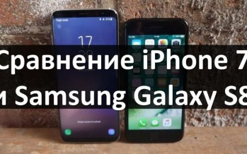 Cравнение iPhone 7 и Samsung Galaxy S8: какой смартфон лучше?