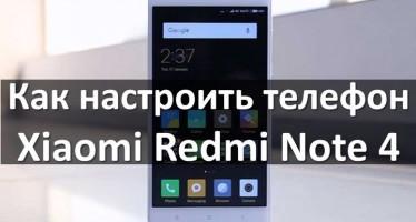 Как настроить телефон Xiaomi Redmi Note 4: полезные советы и функции