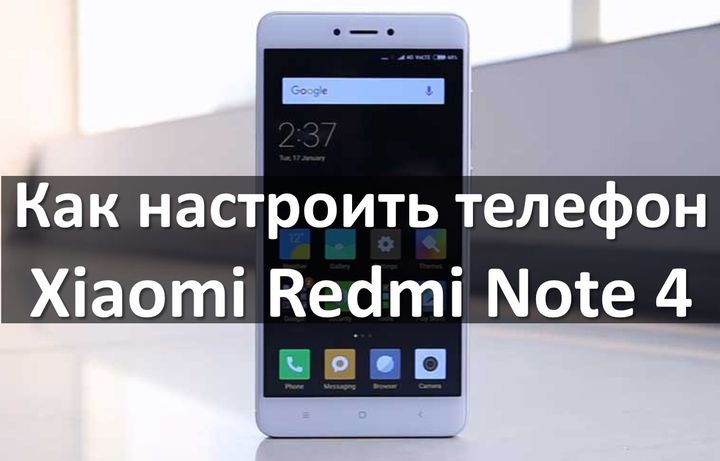 Redmi Note 4 For Android Apk: Как настроить телефон Xiaomi Redmi Note 4