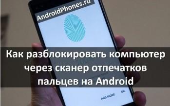 Как разблокировать компьютер через сканер отпечатков пальцев на Android