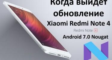 Когда выйдет обновление Xiaomi Redmi Note 4