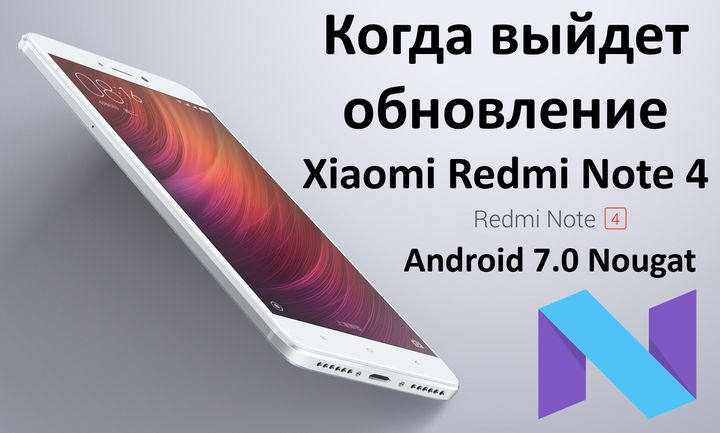Redmi Note 4 For Android Apk: Когда выйдет обновление Xiaomi Redmi Note 4