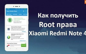 Как получить рут права на Xiaomi Redmi Note 4