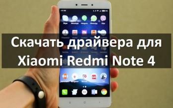 Скачать драйвера для Xiaomi Redmi Note 4 и другие инструменты