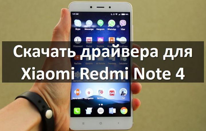Tema Xiaomi Redmi Nota 4 2017 Para Android: Скачать драйвера для Xiaomi Redmi Note 4 и другие инструменты