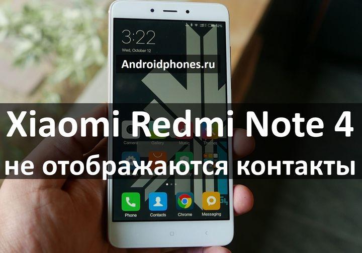 Tema Xiaomi Redmi Nota 4 2017 Para Android: Xiaomi Redmi Note 4 не отображаются контакты