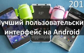 Какой лучший пользовательский интерфейс на Android? Samsung, LG, HTC и другие