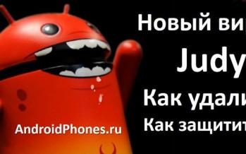 Новый вирус Judy: что это, как удалить и защитить Android устройство
