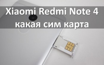 Xiaomi Redmi Note 4 какая сим карта