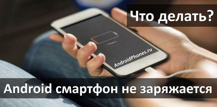 Что делать если Android смартфон не заряжается?