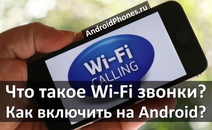 Что такое Wi-Fi звонки, и как включить на Android?