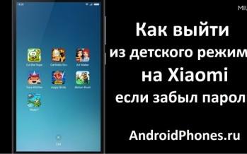Как выйти из детского режима на Xiaomi, если забыл пароль безопасности?