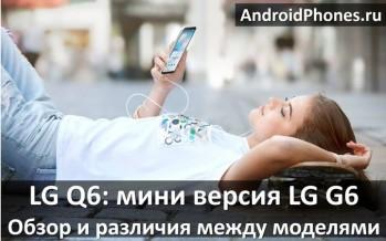 LG Q6 официально представлен — мини версия LG G6