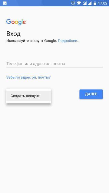 Как создать электронную почту на телефоне андроид бесплатно