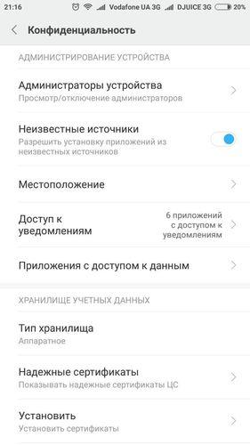 Как установить Google Play Store на MIUI 9