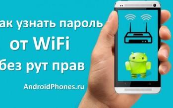 Как узнать свой пароль от WiFi на телефоне Андроид без рут прав