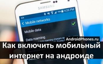 Как включить мобильный интернет на андроиде