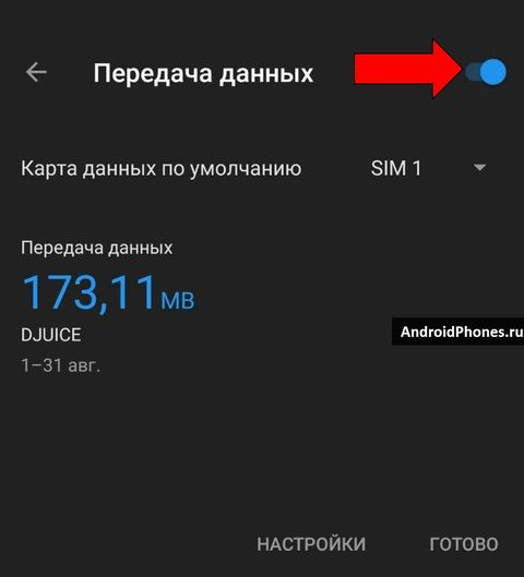 Как включить мобильный интернет на андроидеКак включить мобильный интернет на андроиде