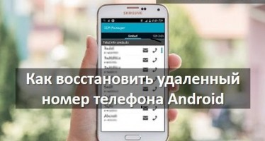 Как восстановить удаленный номер телефона на андроиде