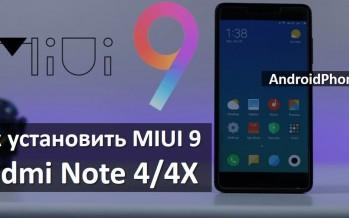 MIUI 9 для Xiaomi Redmi Note 4/4X – как установить и обновить смартфон