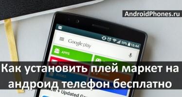 Как установить плей маркет на андроид телефон бесплатно