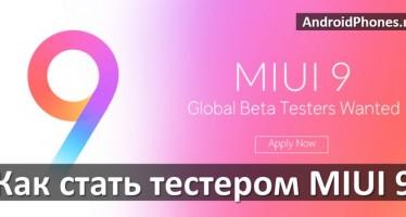 Как зарегистрироваться в MIUI 9 бета-тестировании?