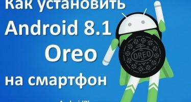 Как установить Android 8.1 Oreo на смартфон