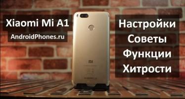 Xiaomi Mi A1: советы, хитрости и настройки, о которых вам нужно знать