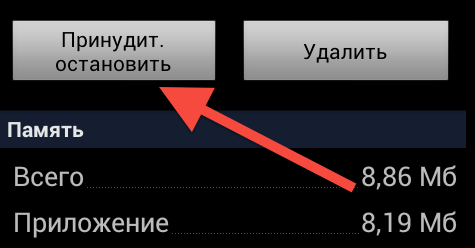 Как увеличить ОЗУ на андроиде