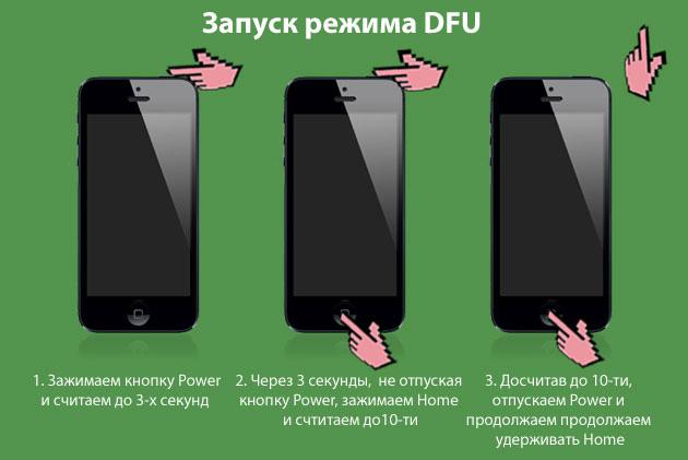 DFU_mode
