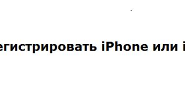 Регистрация iPhone или iPad