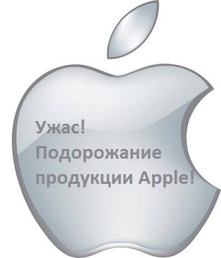 podorozanie-apple