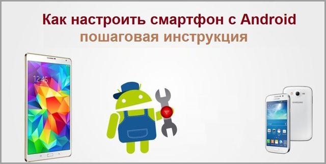 Pervaya-Nastroyka-plansheta-na-Android-1170x661
