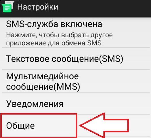 Как отключить широковещательные сообщения Android?