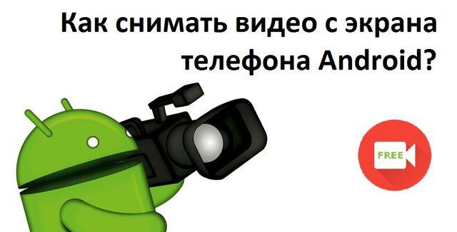 Как снимать видео с экрана телефона Android?