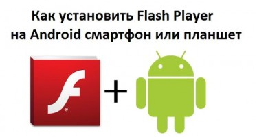 Как установить Flash Player на Android смартфон или планшет