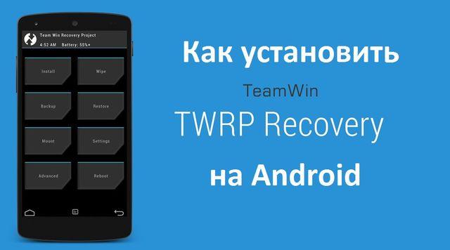 Как установить Recovery на Android? CWM Recovery и TWRP Recovery