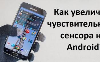 Как увеличить чувствительность сенсора на Android?