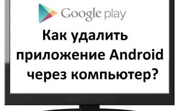Как удалить приложение Android через компьютер?