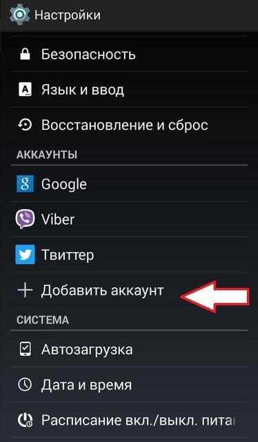 Как поменять Google аккаунт Android? Как поменять аккаунт в Google Play Store?