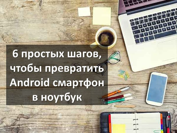6 простых шагов, чтобы превратить Android смартфон в ноутбук