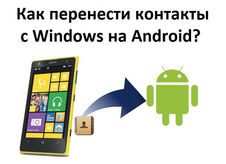 Как перенести контакты с Windows на Android?