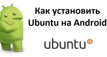 Как установить Ubuntu на Android?