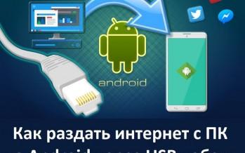 Как раздать интернет с ПК на Android через USB кабель