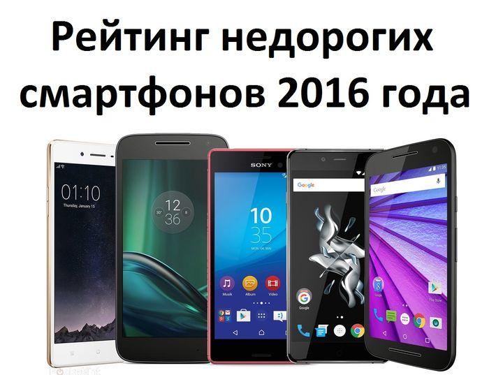 Рейтинг недорогих смартфонов 2016 года: ТОП 5 лучших смартфонов