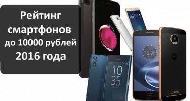 Рейтинг смартфонов до 10000 рублей 2016 года